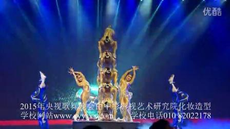 2015年中央电视台歌舞晚会由中影艺术研究院化妆造型