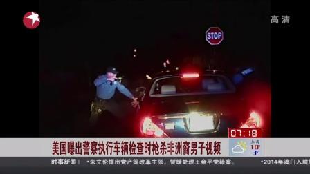 美国曝出警察执行车辆检查时枪杀非洲裔男子视频[看东方]