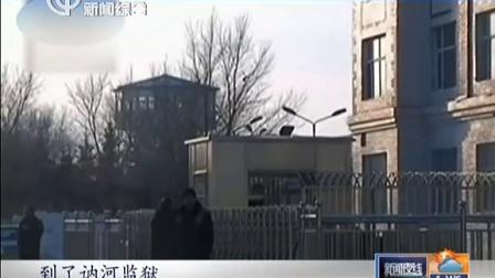 """黑龙江""""一服刑人员手机诈骗多女性""""追踪:联合调查组——3名女性受骗者中1人为监狱职工[新闻夜线]"""