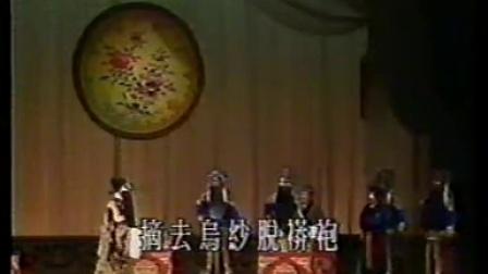 京剧遇皇后打龙袍 方荣翔 王玉敏等