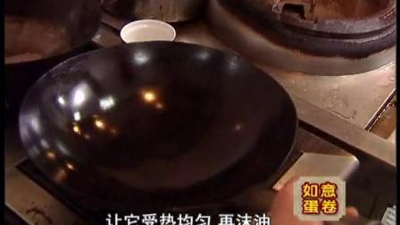 大厨不传的厨房秘籍 第二季 02 如意蛋卷