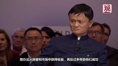 马云在达沃斯论坛爆场演讲[全程中文字幕版]