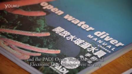 PADI 学习材料 (PADI Materials)