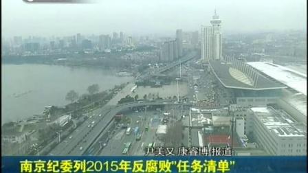 视频: 南京纪委列2015年反腐败 任务清单 150204 零距离