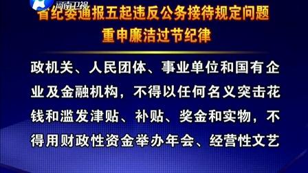 视频: 河南新闻联播20150205省纪委通报五起违反公务接待规定问题重申廉洁过节纪律