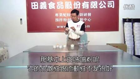 白味噌(素食+荤食+鸡肉拉面汤底粉)介绍(上)◆田义食品◆Premix powder maker