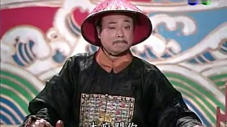 《施公奇案》(廖峻版)之《花轿奇缘》03