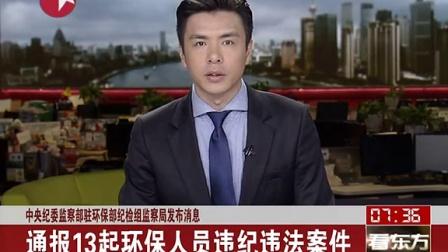 中央纪委监察部驻环保部纪检组监察局发表消息 看东方 150215