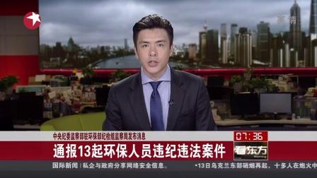 中央纪委监察部驻环保部纪检组监察局发布消息 通报13起环保人员违纪违法案件 看东方