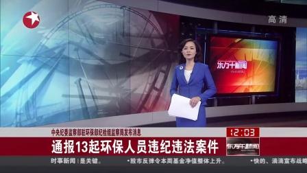 纪委监察部最新发布消息