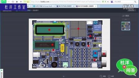 杜洋微问答(第6集)单片机与单片机开发板的区别