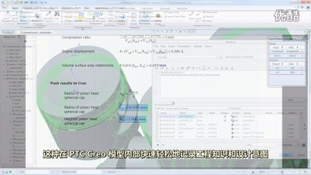 PTC Mathcad Prime 3.1 的新增功能