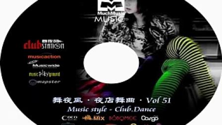 0051DJ夜曲 美女视频 DJ舞曲 北京夜店 酒吧音乐