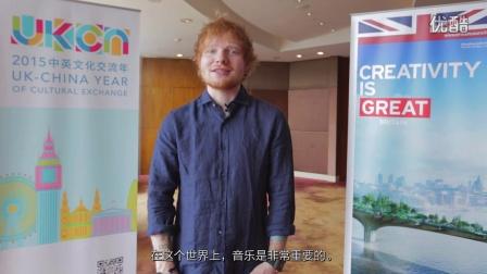 Ed Sheeran 在中国