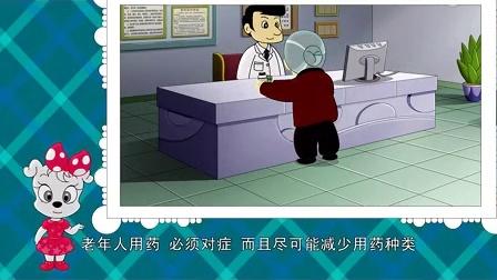 006安全用药常识(下)