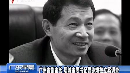 广州市副市长 增城市纪委书记曹鉴燎被立案调查