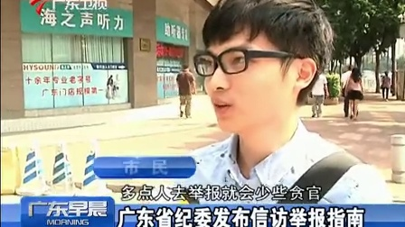 视频: 广东省纪委发布信访举报指南