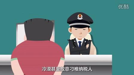 白云区地方税务局作风纪律督导 30条 动漫宣教片0822