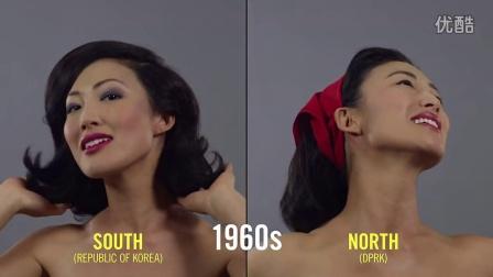 韩国女性容貌的一百年变化史