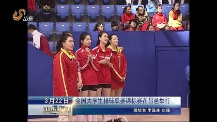 陕西省大学生排球锦标赛新闻稿件