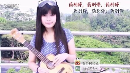 ukulele弹唱洗脑神曲 苏仨《药别停》(张一清)UGC新人奖第四季