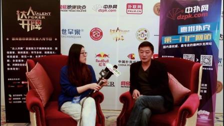 2015红牛中国扑克巡回赛著名演员邵峰专访