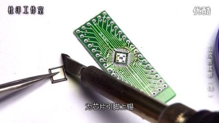 工欲善其事(第53集)QFN封装芯片的焊接方法
