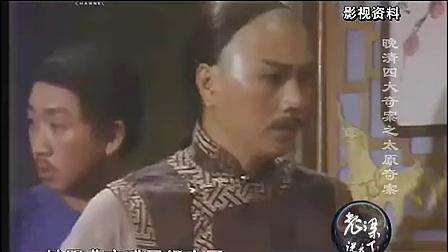 [老梁说天下]20120325晚清四大奇案之太原奇案(下)