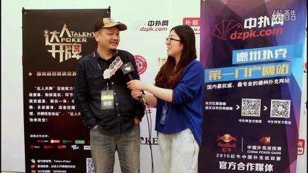 2015红牛中国扑克巡回赛王小山专访
