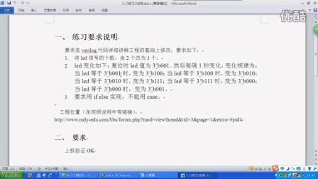 04_07改变流水灯显示方式练习答案