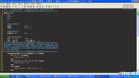 04_01verilog代码详细讲解