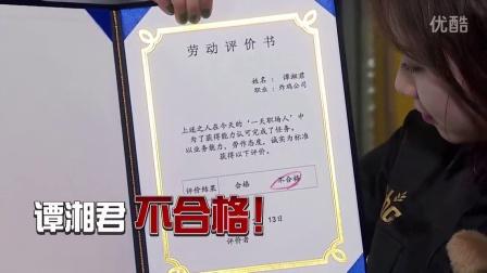 五女神韩国打工考核 大老板欣喜颁奖