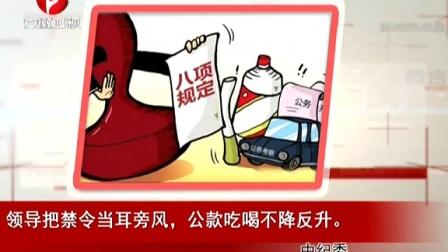 视频: 中纪委 领导把禁令当耳旁风 公款吃喝不降反升 每日新闻报 150404