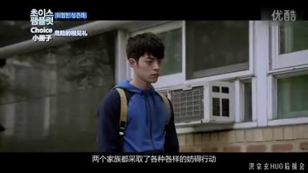 【HUG中字】150404 《危险的见面礼2》新闻视频_KBS
