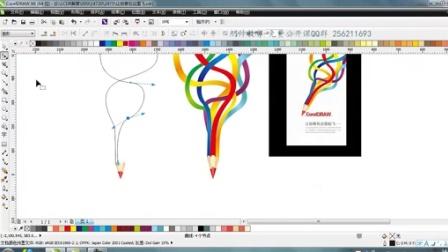 二创意铅笔-矢量图 6教程