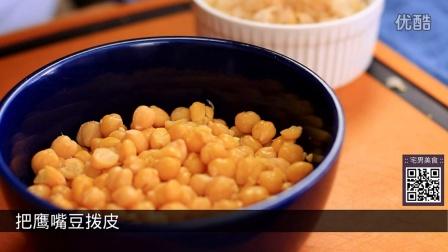 《宅男美食》94集鹰嘴豆泥做法(Hummus)