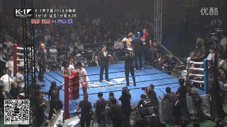 7-2014.11.03 k-1 甲子园 佐野天马VS平本莲