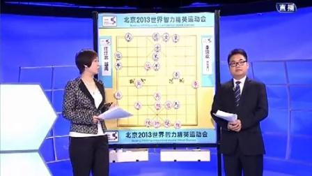 北京体育直播2013世界智力运动会20131217