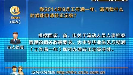 20150422微播大宜昌 民生帮办-工作满一年 申请转正定级