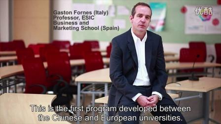 上外MBA Gaston Fornes老师介绍