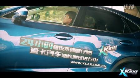 爱卡汽车Xring油耗测试预告片震撼发布