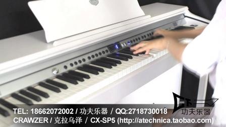 天猫功夫乐器专营店_CRAWZER克拉乌泽CX-SP5数码钢琴演奏视频