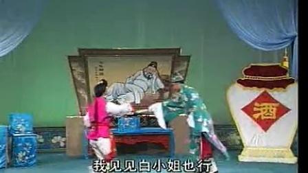 越调白奶奶醉酒上舞台实况版 毛爱莲主演