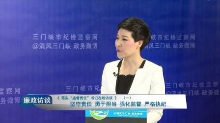 落实 监督责任 纪委书记在线访谈 三门峡市公安局纪委书记