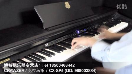 天猫乐器专营店 -CRAWZER克拉乌泽SP5数码钢琴弹奏试听