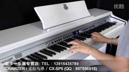 朗步一乐器专营店-蓝色生死恋主题曲_CRAWZER克拉乌泽CX-SP5数码钢琴