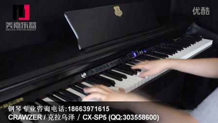 美嘉乐器专营店-CX-SP5数码钢琴