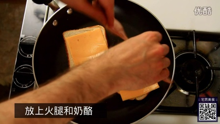 《宅男美食》95集真正的宅男美食烤火腿奶酪三明治(Grilled Cheese)
