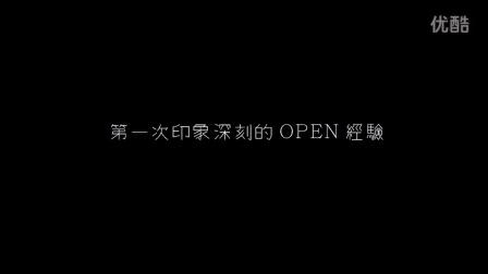【OPEN Design X 世紀當代舞團 姚淑芬】 第一次的OPEN經驗