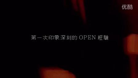 【OPEN Design X 好思 葉哲宏】 第一次的OPEN經驗